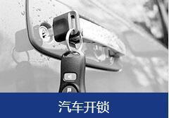 长沙开汽车锁公司具有哪些突出特点