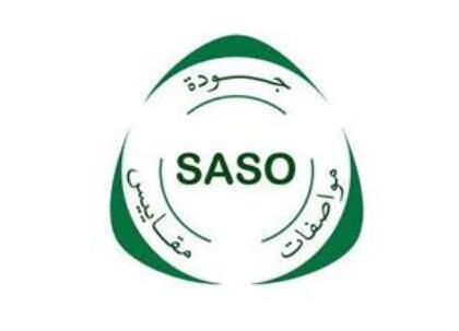 SASO认证对于企业与沙特阿拉伯建立外贸关系的重要性