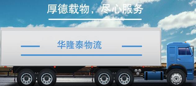 青岛到江苏物流货运值得合作的原因