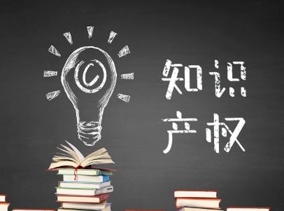 广州知识产权服务机构讲解:保护知识产权的重要性