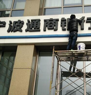 上海广告牌清洗公司清洗广告牌的技巧有哪些