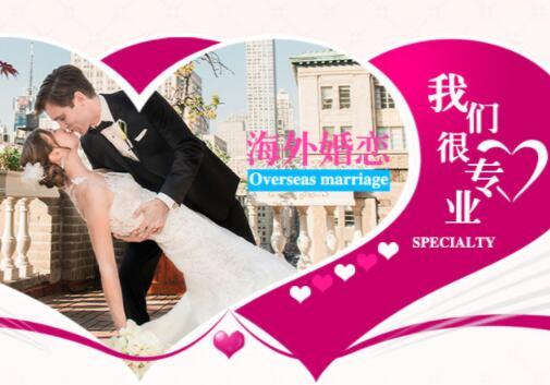 跨国婚姻盛行的原因有哪些