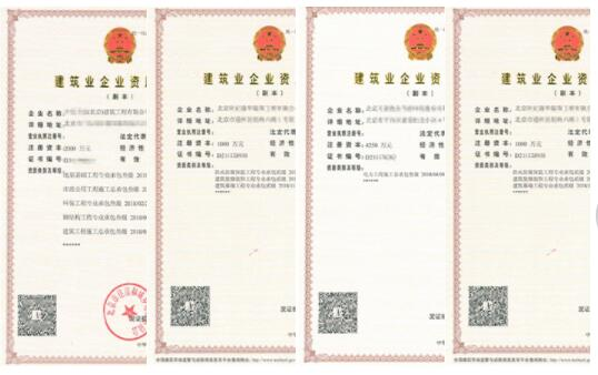 北京建筑资质办理解析:哪些方面可看出企业资质是否取消