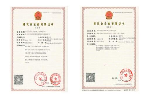 如何了解北京建筑资质办理需要多少钱