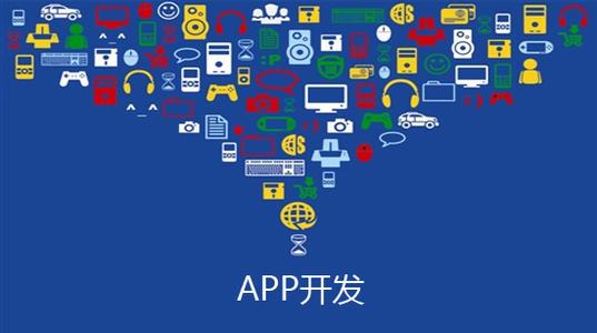 什么样的APP应用外包公司值得合作