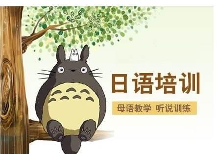 选择北京日语学习班进行学习应注意哪些方面