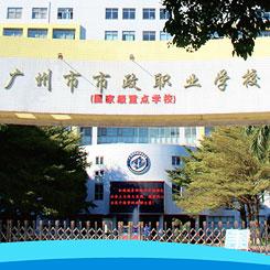 广州高技招生网旗下学校具有哪些教学特点