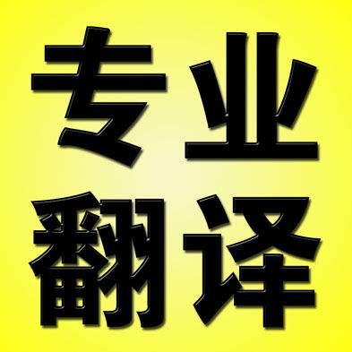 如何判断上海翻译公司是否专业
