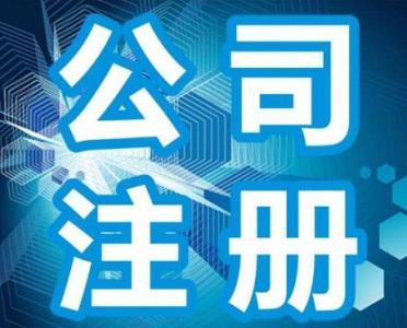 筛选注册上海公司需要根据的三大要点