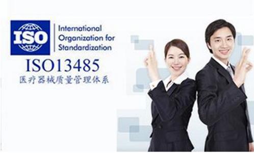 通过ISO13485认证具有哪些意义