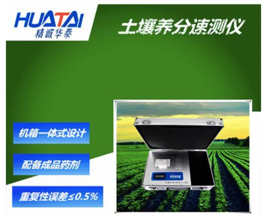 选择多功能土壤养分测试仪应查看哪些方面