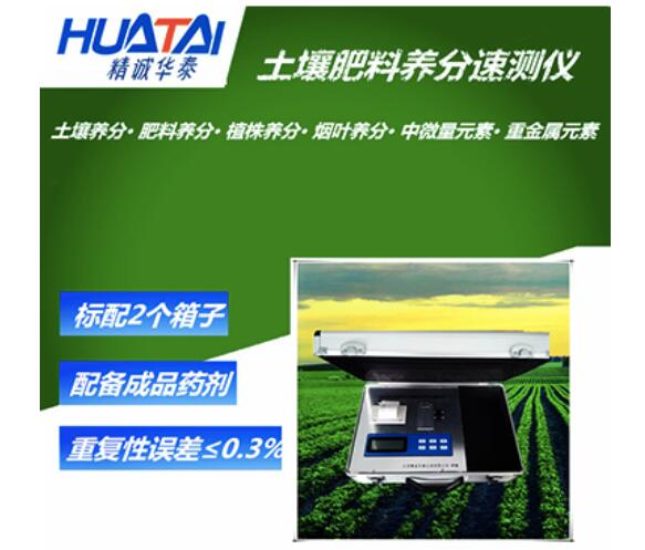 哪些方面表现了多功能土壤养分测试仪的测试性价比高
