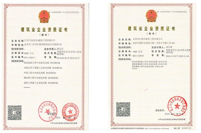 北京资质办理机构深受需求企业认可的原因