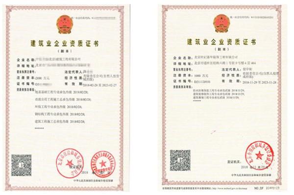 北京资质办理机构解读:企业准确资质申报资料准备需注意的事项