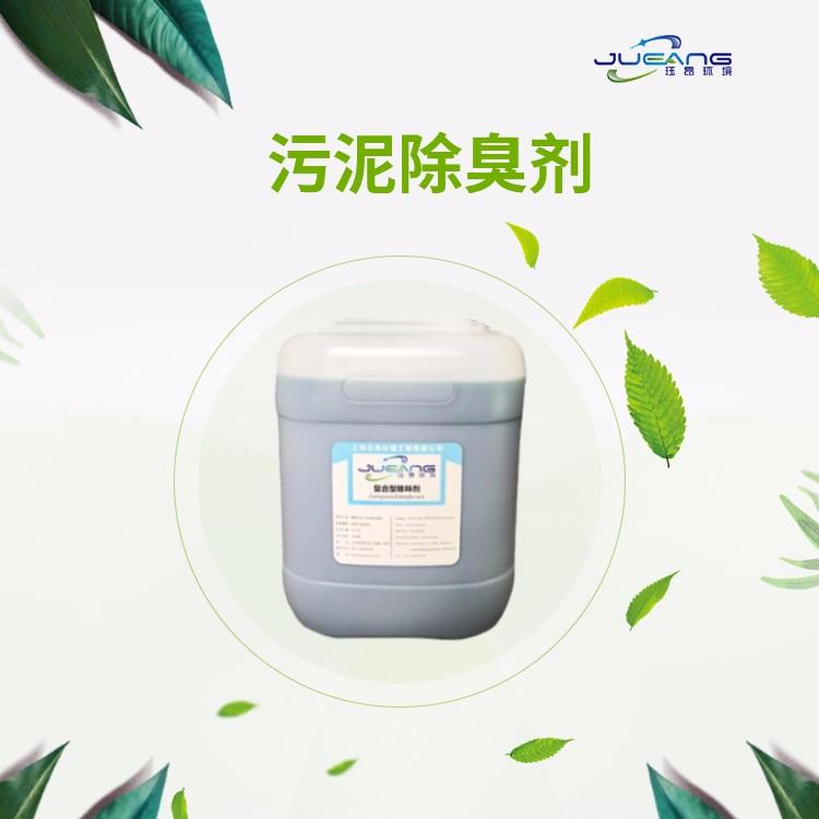除臭剂生产厂家的主要优势都有哪些?