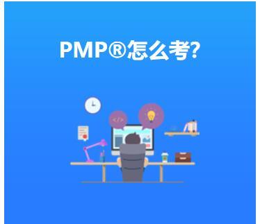 选择PMP培训机构时需要注意哪些问题