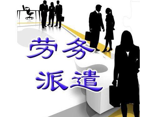 rabybet雷竞技官网raybet官网派遣公司能够为企业提供哪些类型的人才