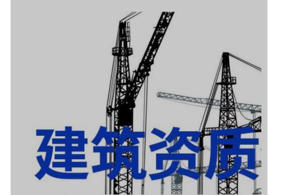 建筑工程资质代办机构极受欢迎的重要原因