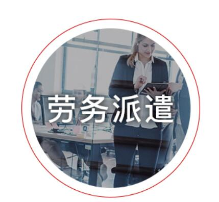 哪些行业更适合与西安劳务派遣公司合作?