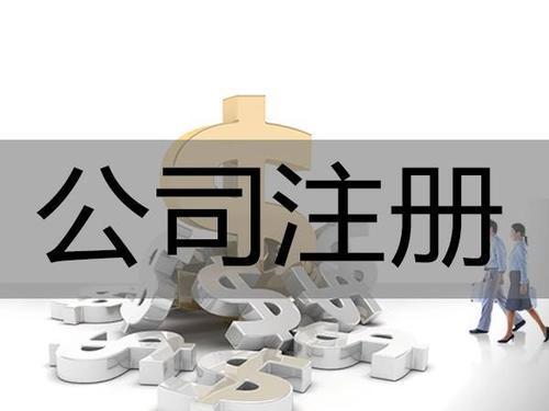 广州代办注册公司相比于创业者自行注册具有哪些好处