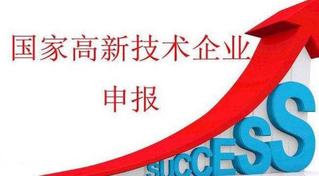 企業進行深圳高新企業申請需要關注哪些細節?