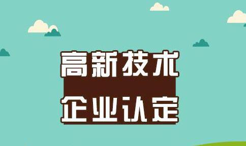 深圳高新企業申請對于企業有哪些具體要求?