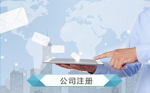 深圳注册公司代办机构能够满足投资者的哪些需求?