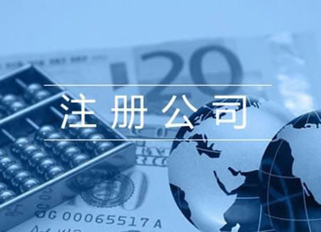 选择深圳注册公司代办机构需要关注哪些细节问题?