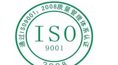 通过ISO9000质量认证可以给企业带来哪些帮助?