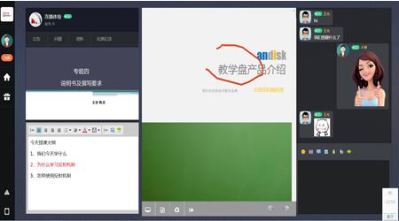 选择广东远程学习软件时不能忽视哪些问题?