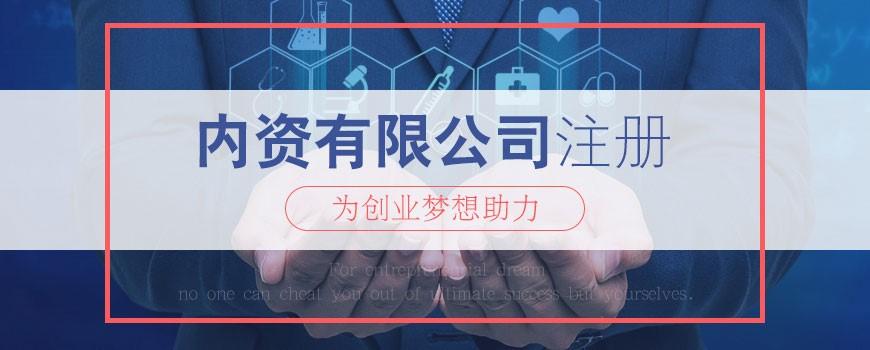 为什么说注册上海公司质优价廉?