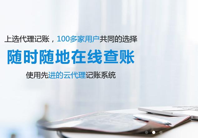 为什么南宁代理记账公司更受欢迎?