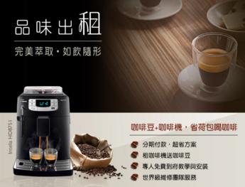 选择咖啡机租赁都有哪些好处