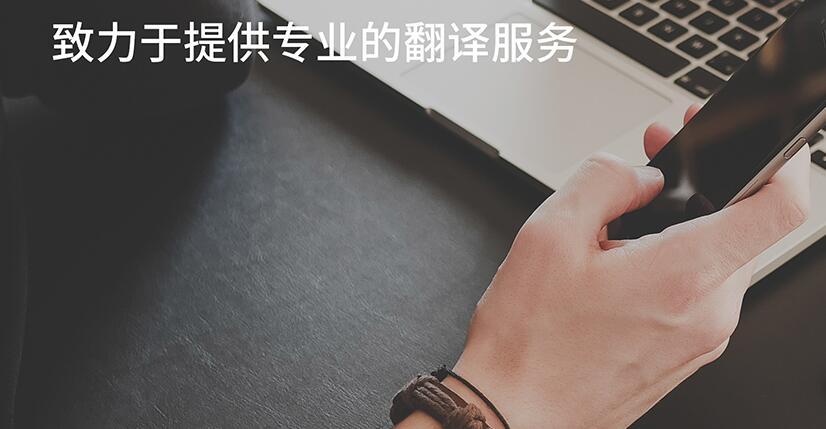 什么样的上海翻译公司正规专业