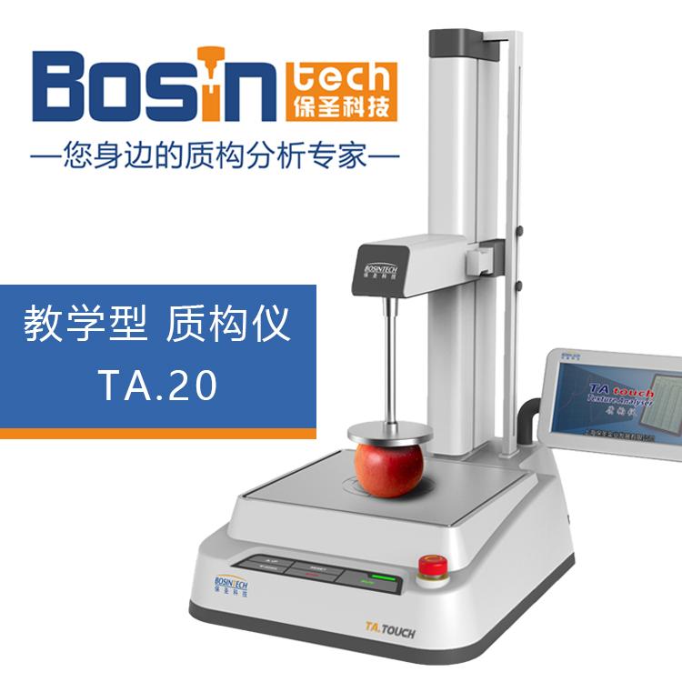 选择上海分析仪器厂质构仪有哪些好处