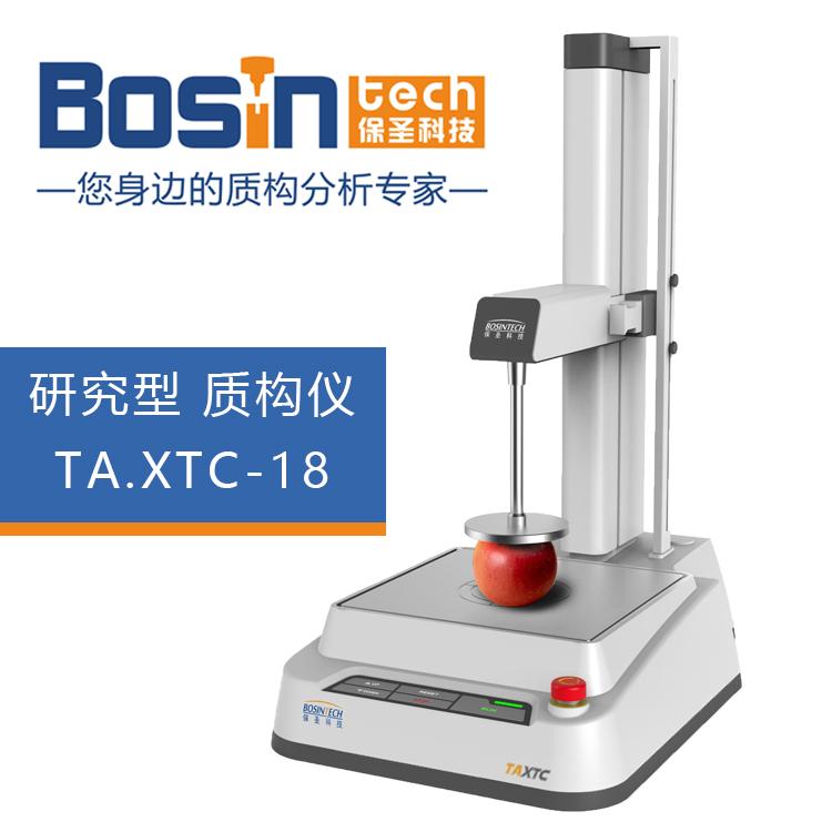 上海分析仪器厂质构分析仪的具体特点是什么