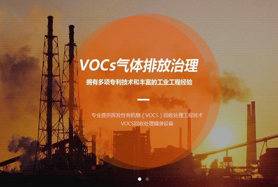 什么样的VOCs有机废气处理更值得信赖