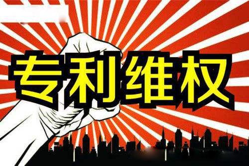 选择广州专利维权可以从哪些方面入手