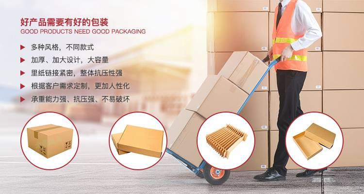 选择深圳纸箱厂家的几大要点
