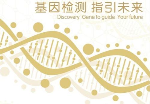 选择基因检测公司的几个要点