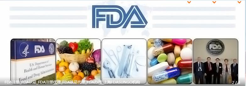 企业为什么要进行FDA认证?